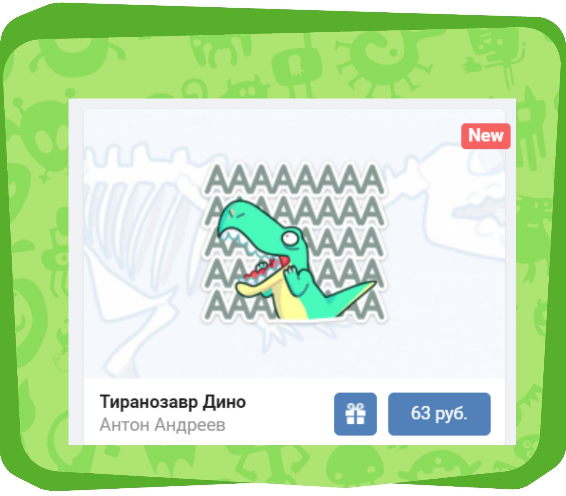 Тиранозавр Дино