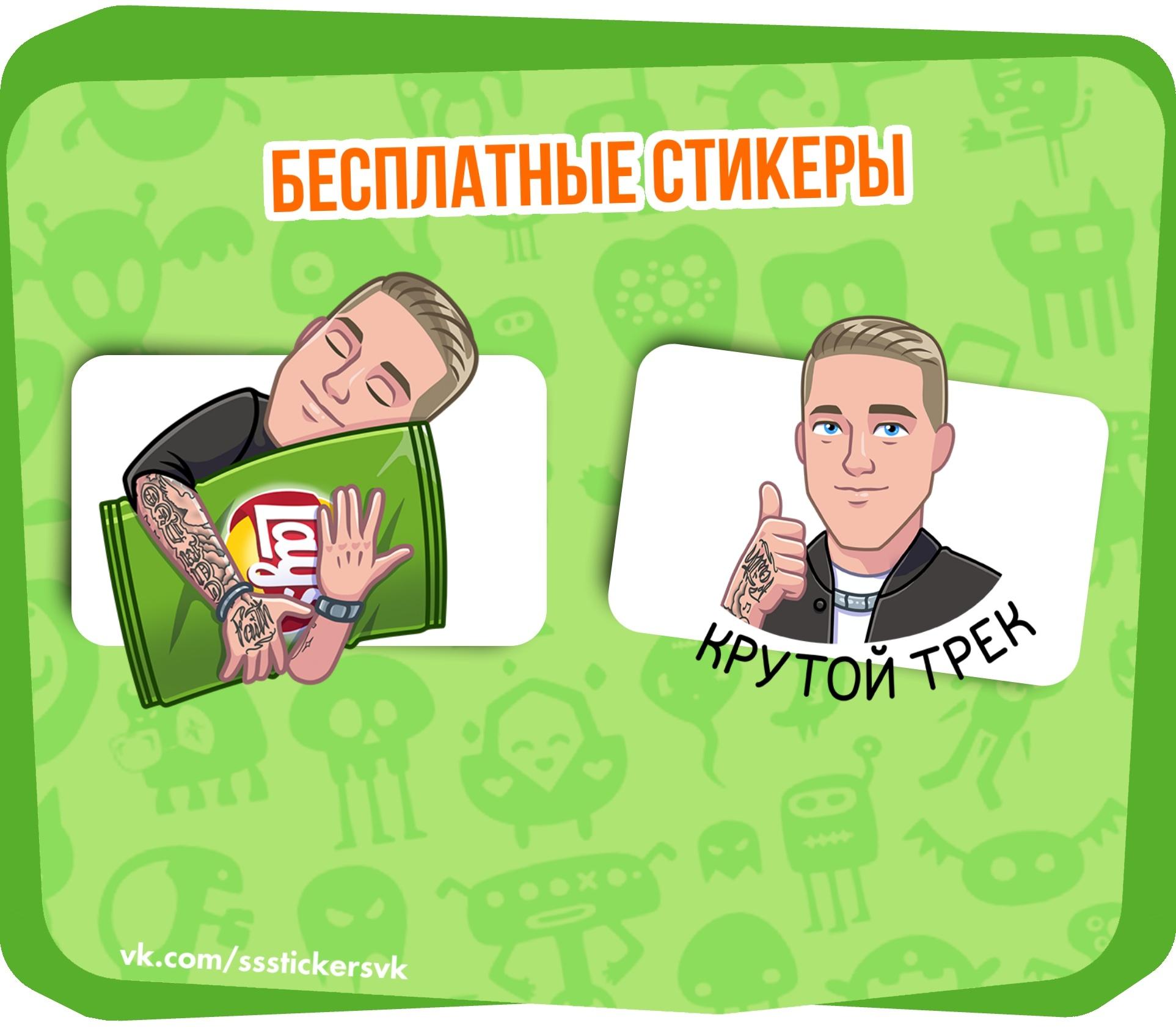 Стикеры lays с Егором Кридом