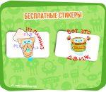Стикеры от от McDonald's