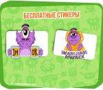 Новые стикеры BOOM VIP