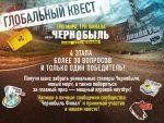 Стикеры Чернобыль: Зона отчуждения.