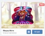 Мишка Мотя