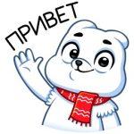 Стикеры «Миша Белый»