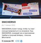 ЧекБек от Snickers