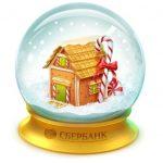 Новогодний подарок Сбербанк