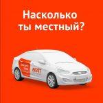 Бесплатные Стикеры от такси «Везет»