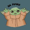 Стикеры Мандалорец: Малыш