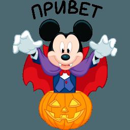 Вампир Микки