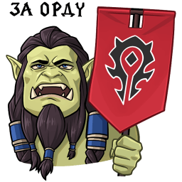 Стикеры World of Warcraft