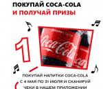 Призы от Coca-cola